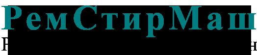 """Ремонт стиральных машин на дому в Одессе — мастер по ремонту неисправностей стиральных машин """"РемСтирМаш"""""""